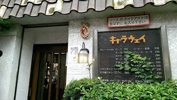鎌倉咖哩飯