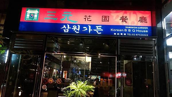三元韓式花園餐廳6.jpg