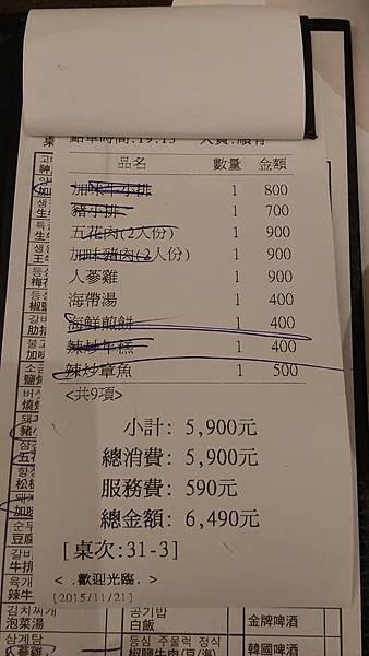 三元韓式花園餐廳8.jpg