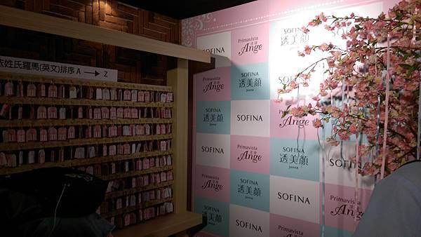 SOFINA小女人進行曲 慶生派對3.jpg