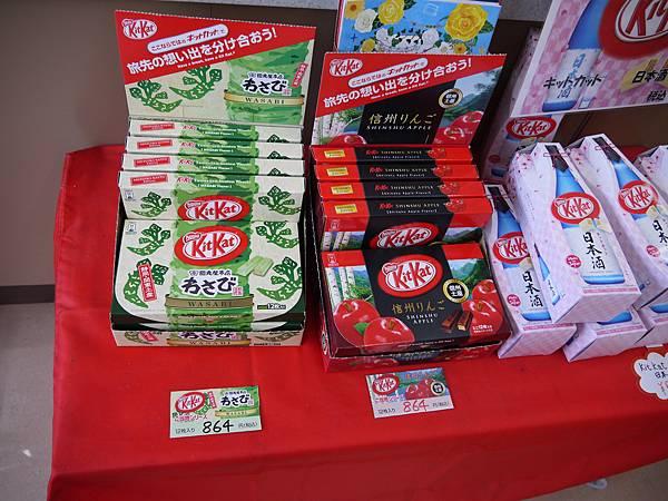 哇沙比KitKat