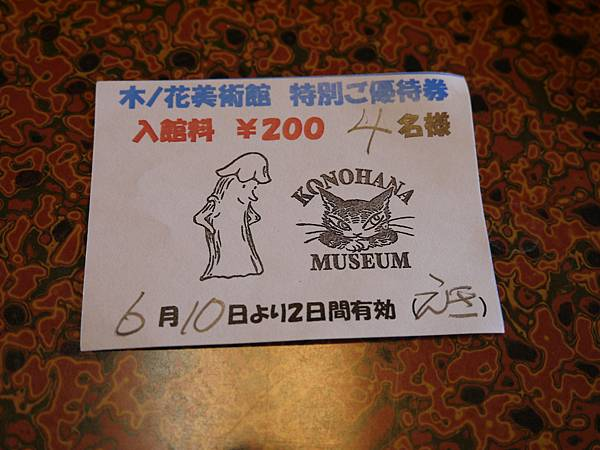 木ノ花美術館200