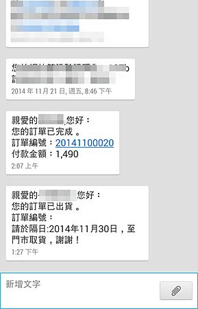 Screenshot_2014-11-29-13-55-19.png