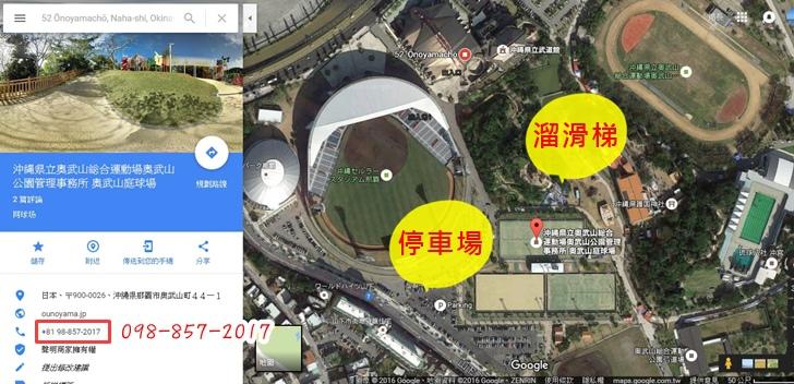 奧武山公園.jpg
