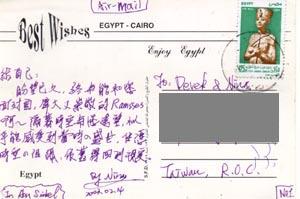 從Luxor寄給自己的明信片