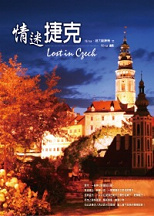 情迷捷克 Lost in Czech