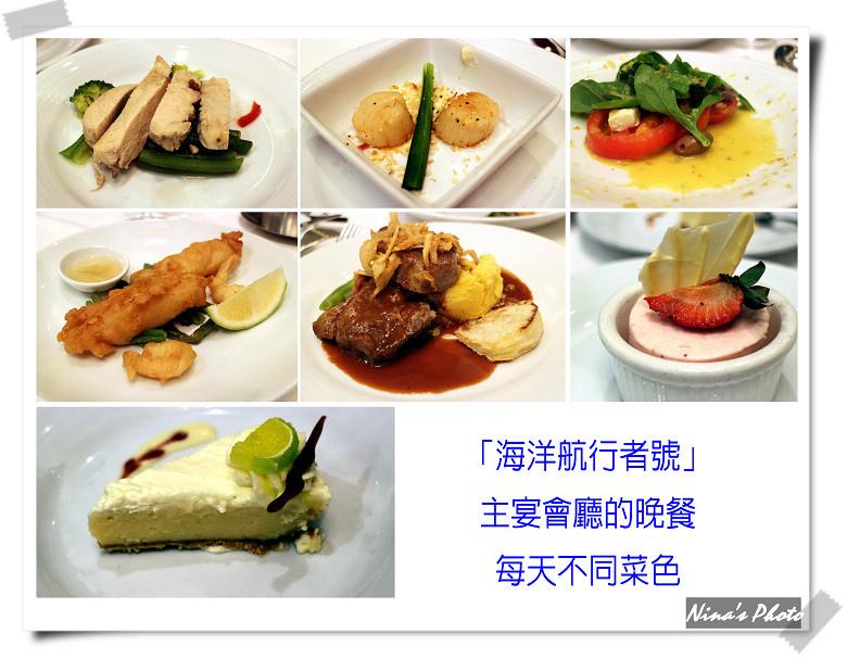Dinner-4(日本長崎).jpg