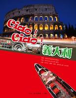 B0670-Ciao!Ciao!義大利(300dpi)s.jpg