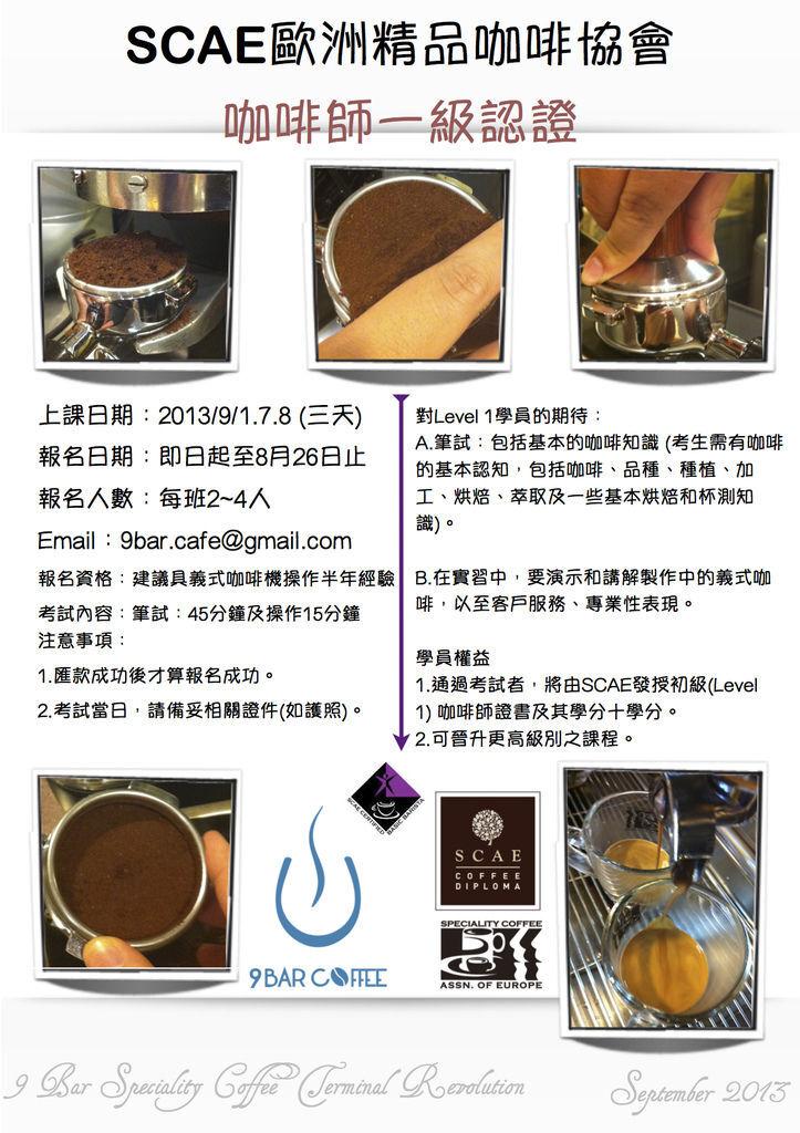 九月份SCAE Level 1咖啡師課程