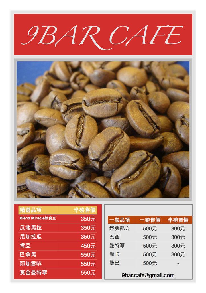 咖啡豆清單