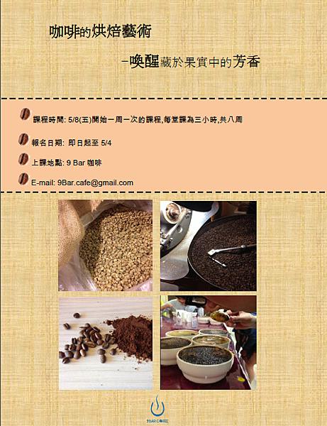 2015.05烘焙課程