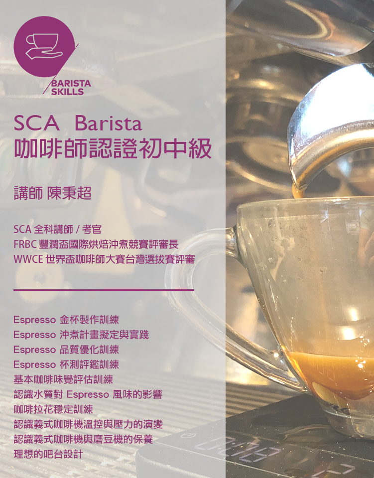 baristaSCA.png