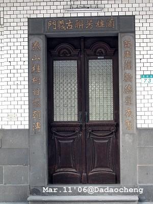 錦記茶行-大門