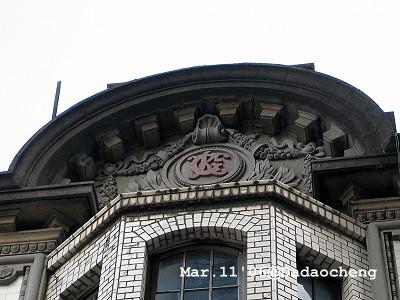 錦記茶行-公司徽