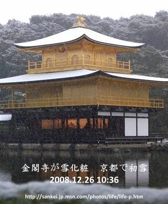 金閣寺初雪.jpg
