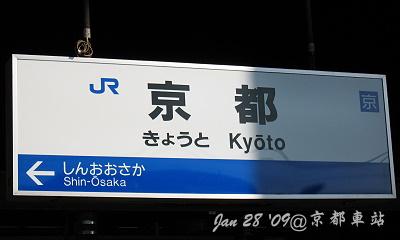 09-京都車站.jpg