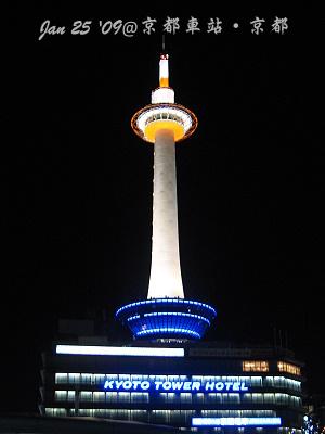 10-京都塔.jpg