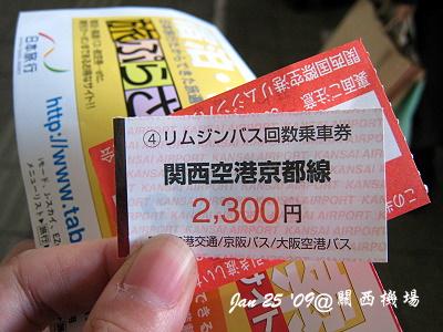11-空港巴士.jpg