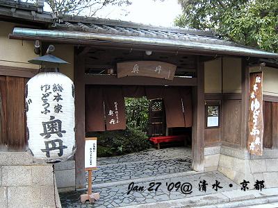 12-奧丹湯豆腐.jpg