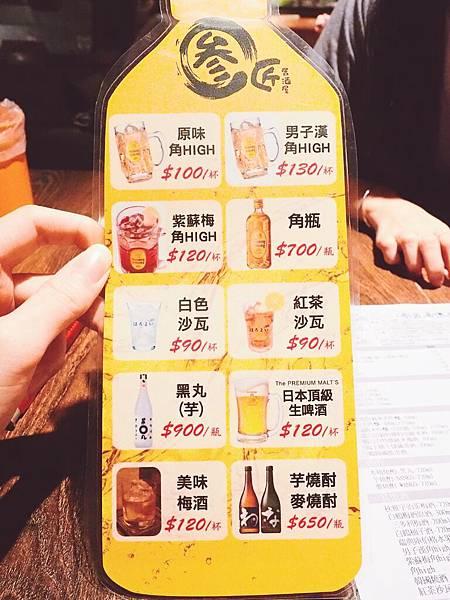 叁匠居酒屋16.jpg