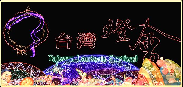 2017台灣燈會14.png