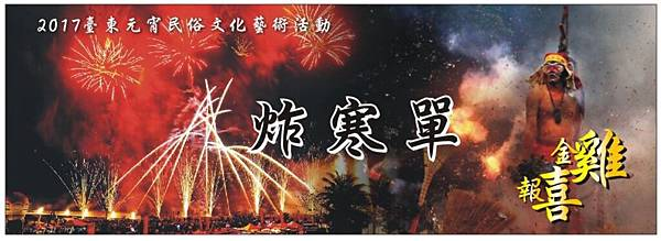 2017台東燈會24.JPG