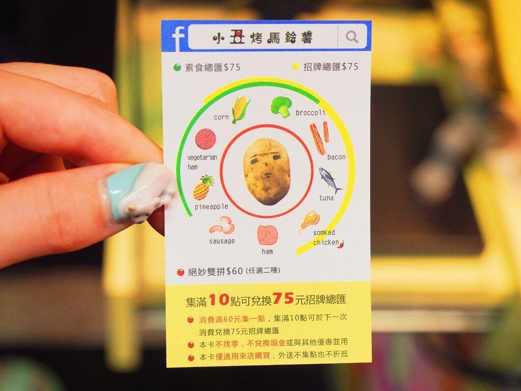 小丑烤馬鈴薯32.jpg