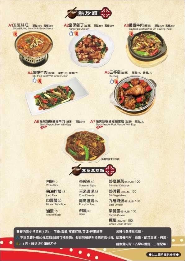 有間客棧18菜單2.jpg