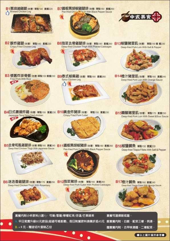 有間客棧19菜單3.jpg