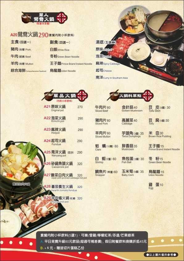 有間客棧22菜單6.jpg