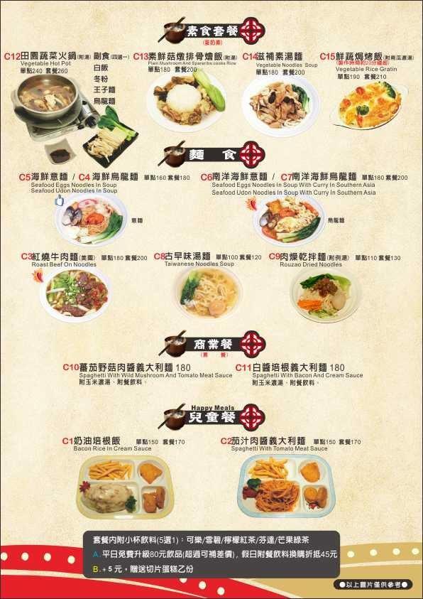 有間客棧21菜單5.jpg