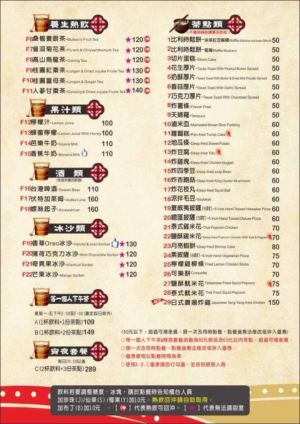 有間客棧24菜單8.jpg