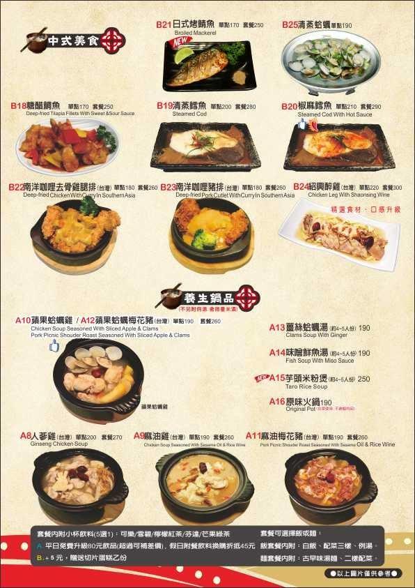 有間客棧20菜單4.jpg