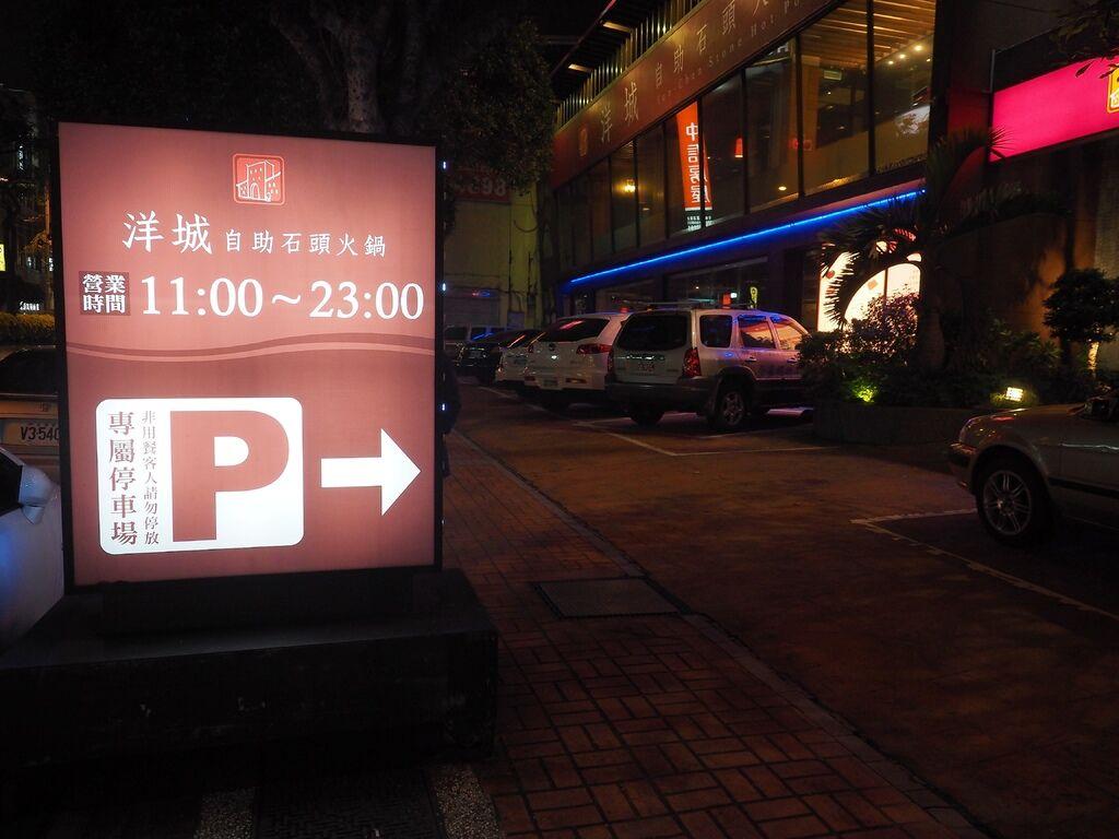 洋城自助石頭火鍋2.jpg