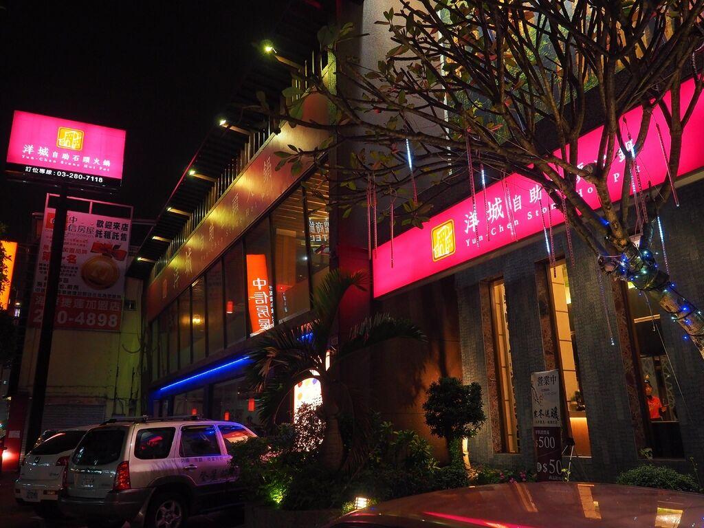 洋城自助石頭火鍋.jpg