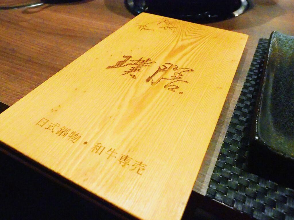 璞膳日式鍋物6.jpg