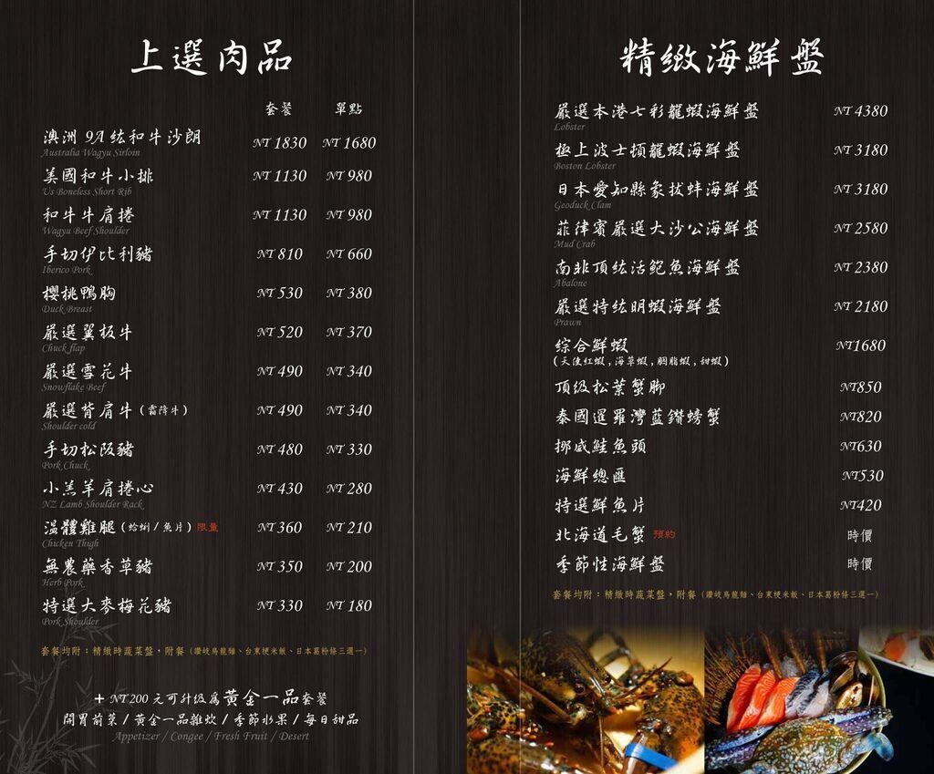 璞膳日式鍋物7菜單1.jpg