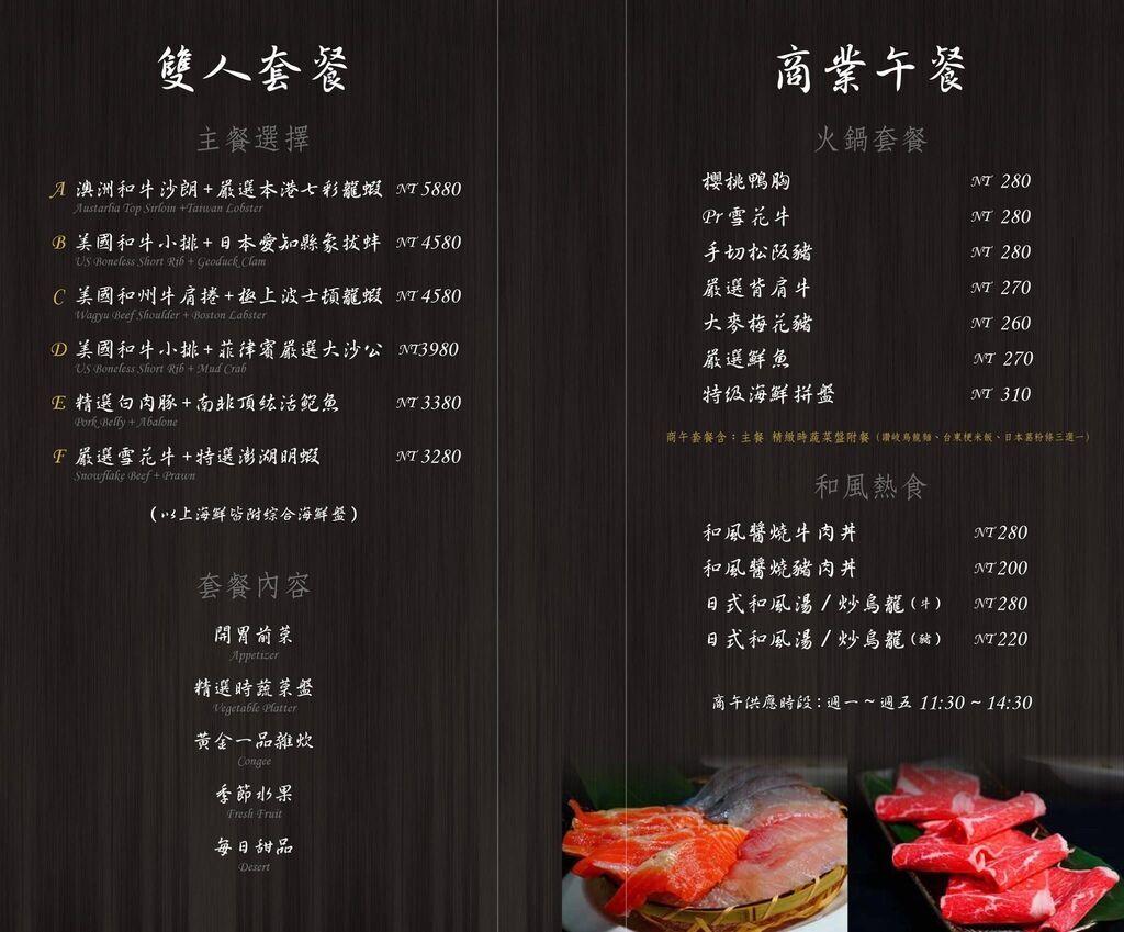 璞膳日式鍋物8菜單2.jpg