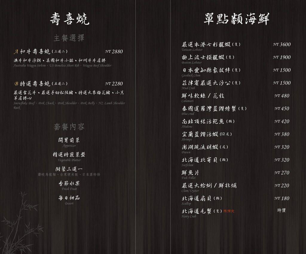 璞膳日式鍋物9菜單3.jpg
