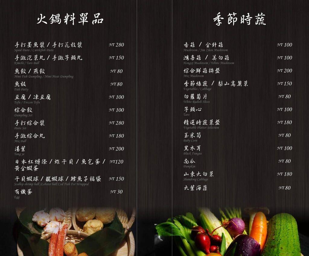 璞膳日式鍋物10菜單4.jpg
