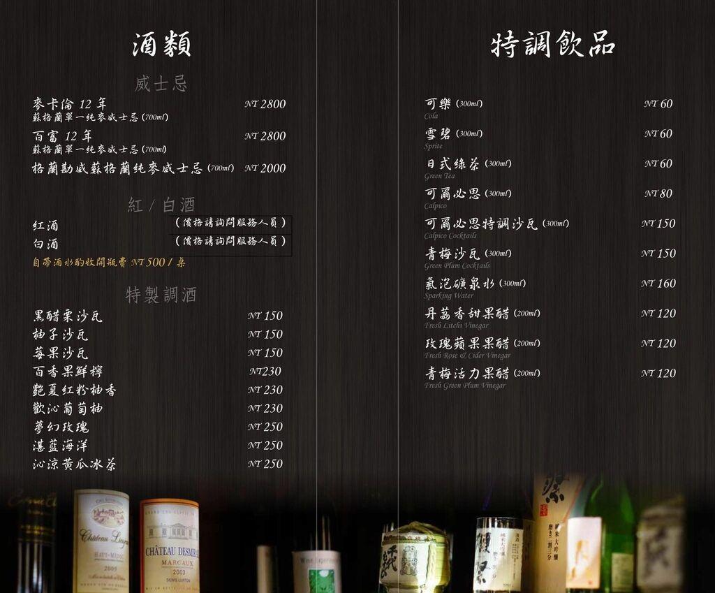 璞膳日式鍋物11菜單5.jpg