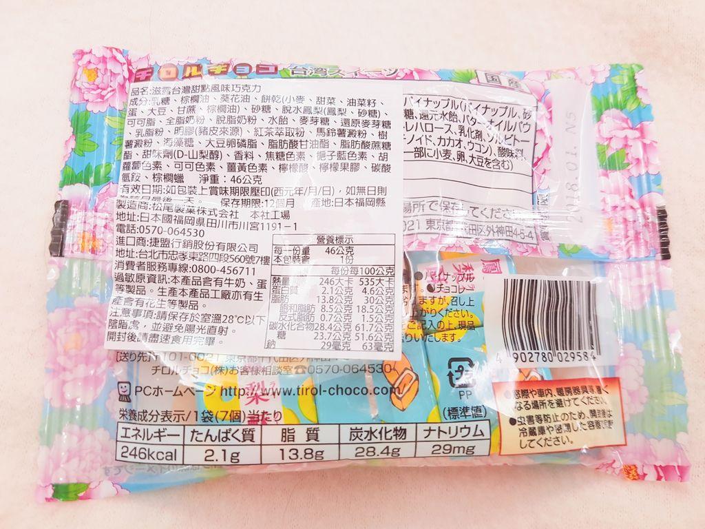 珍珠奶茶鳳梨酥巧克力2-1.jpg