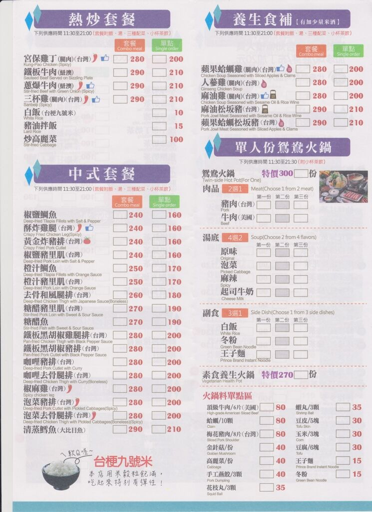 茶自點楊梅埔心菜單2.jpg