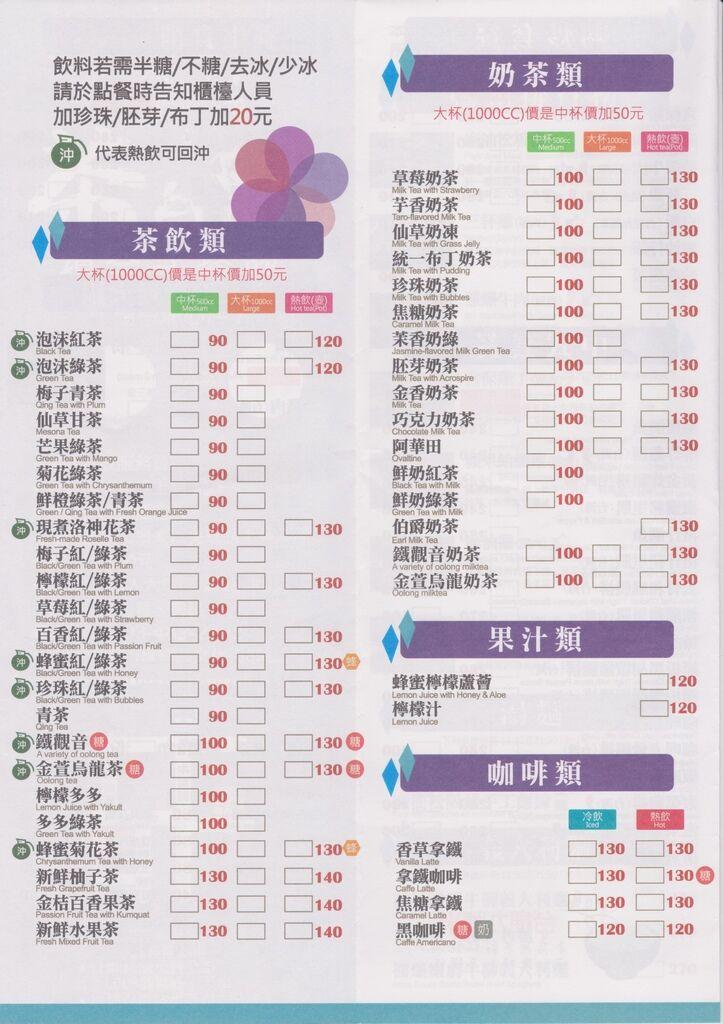 茶自點楊梅埔心菜單3.jpg