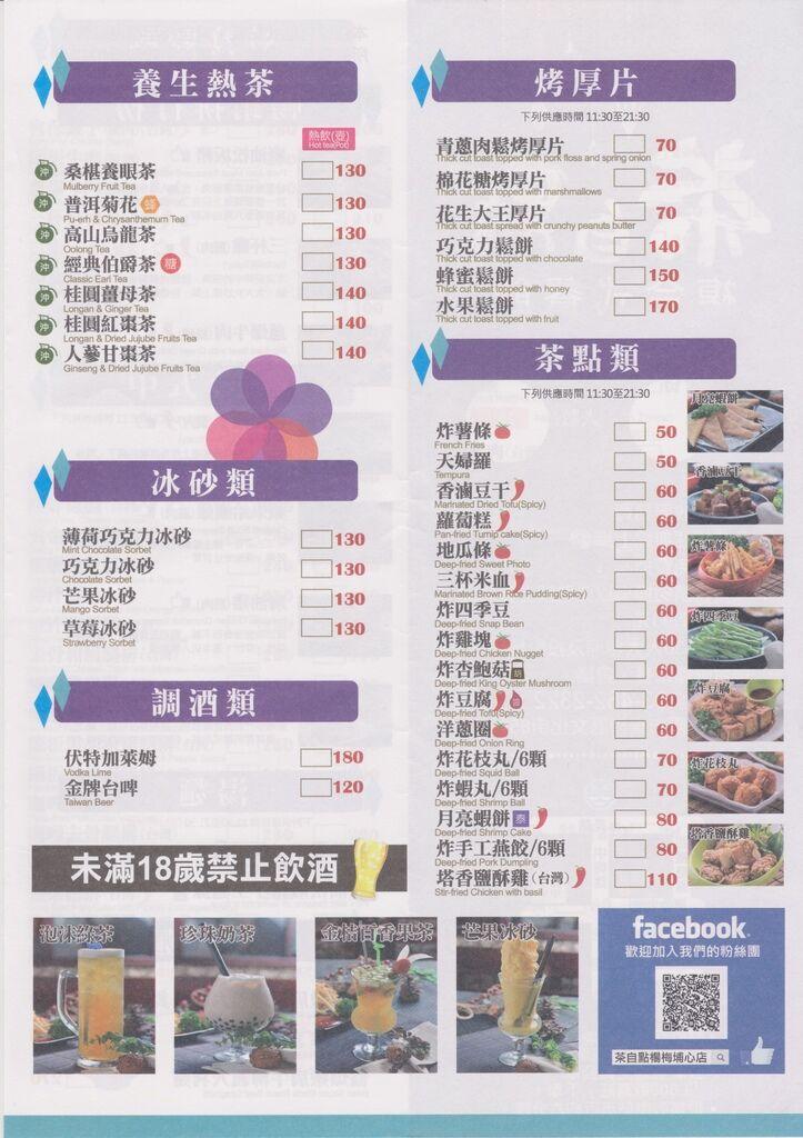 茶自點楊梅埔心菜單4.jpg