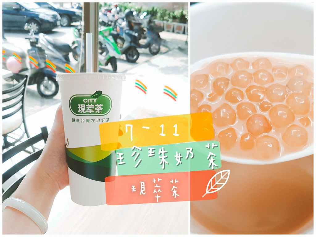 711現萃茶珍珠奶茶.jpg