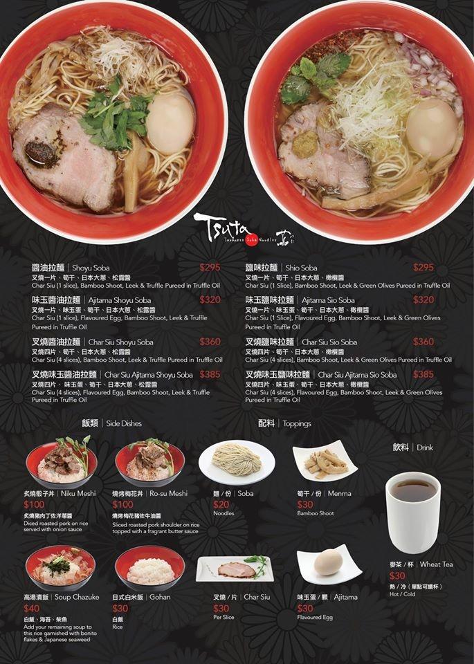 Tsuta蔦12菜單.jpg