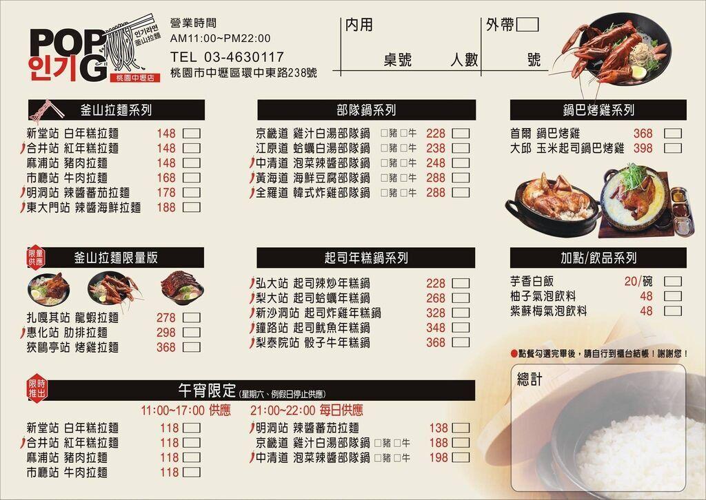 釜山拉麵14菜單.jpg