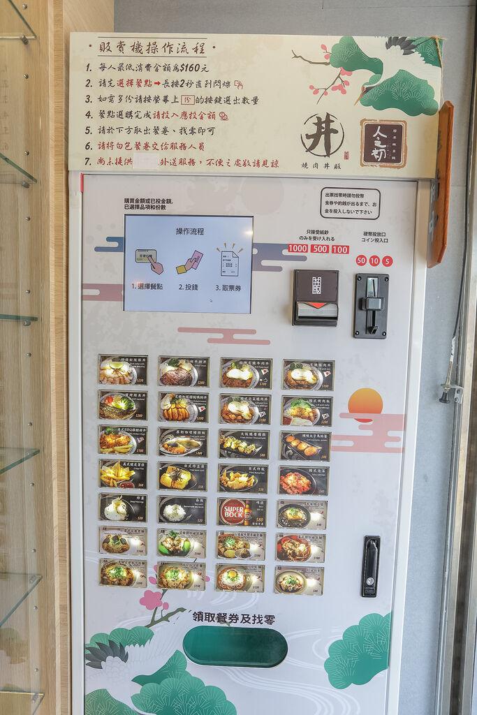 燒肉丼販x人之初膠原嫩骨麵3.jpg