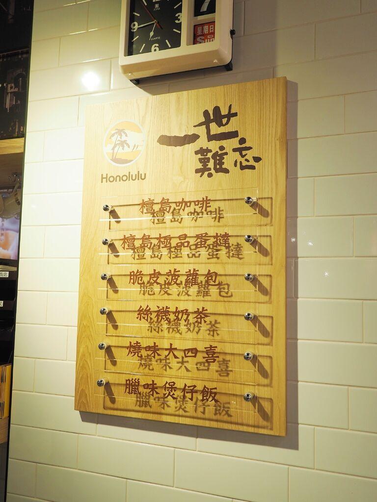 檀島香港茶餐廳Honolulu Cafe29.jpg
